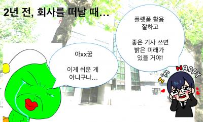(이상(우)과 현실(좌) ㅜㅜ 사진=아웃스탠딩, 녹색 캐릭터 = 넥슨 페이스북)