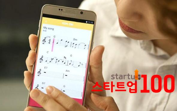 인공지능 작곡앱 '험온'..음악계의 포토샵을 꿈꾸다!