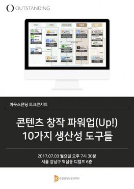 [2차] '콘텐츠 창작 파워업(Up!) 10가지 생산성 도구들' 토크콘서트를 개최합니다!
