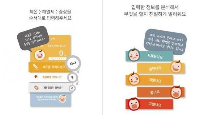 """""""앱 만드신 분 상 주고 싶어요"""" 모바일닥터 이야기"""