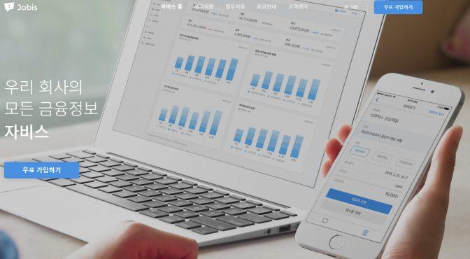 기업 재무제표도 실시간으로 보는 시대가 온다…자비스 이야기