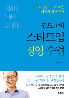 한국의 스타트업 창업자가 착각하기 쉬운 몇 가지
