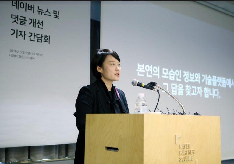 네이버, 첫 화면에서 뉴스 내리고 편집권 넘긴다
