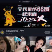 중국에서 요즘 제일 핫한 더우인(틱톡)에서 마케팅 하는 방법