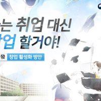 한국 창업환경이 한단계 업그레이드하려면!