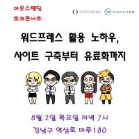 '워드프레스 활용 노하우, 사이트 구축부터 유료화까지'..토크콘서트!