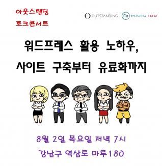 '워드프레스 활용 노하우, 사이트 구축부터 유료화까지'..토크콘서트! (D-1)