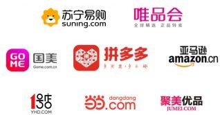 알리바바와 징둥을 제외한 중국 이커머스 기업에 대해 알아보자