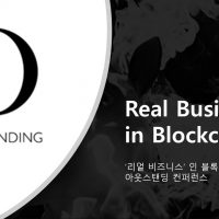 '리얼 비즈니스 in 블록체인'…아웃스탠딩 컨퍼런스
