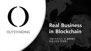 '리얼 비즈니스 in 블록체인'…아웃스탠딩 컨퍼런스(D-0)