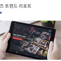 2018 한국인은 무엇을 보고, 듣고, 읽고 있을까?
