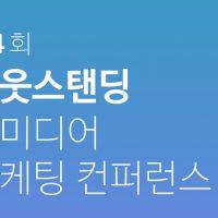 제4회 뉴미디어 마케팅 컨퍼런스를 개최합니다 (마감)