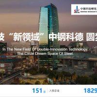 중국 국영 인큐베이터가 한국을 찾은 이유