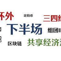 올해 중국 IT업계서 가장 핫한 키워드를 뽑아봤습니다