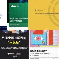 중국 IT 트렌드를 읽을 수 있는 최신 보고서 다섯 편을 소개합니다