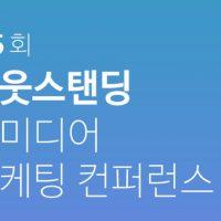 제5회 뉴미디어 마케팅 컨퍼런스를 개최합니다 (마감)