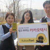 카카오, '카풀'을 볼모 삼아 '택시 업계'를 품다