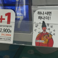'1+1'이 한국 편의점의 상징이 된 까닭