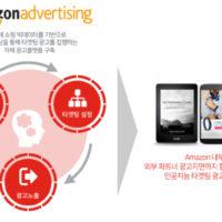 e커머스 기업, 광고 플랫폼으로 진화하다