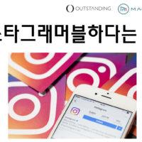 '인스타그래머블하다는 것!' 토크콘서트를 개최합니다!(마감)