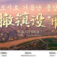 """""""위법이 만들어낸 혁신""""..시골에서 도시로 거듭난 '룽강' 이야기"""