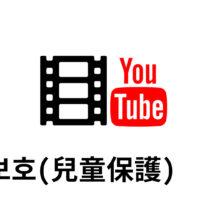 아동학대 이슈를 대하는 유튜브의 자세 外