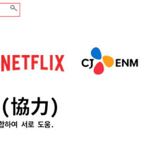 CJ ENM이 넷플릭스 손잡고 '위기탈출' 노립니다 外
