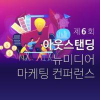 제 6회 뉴미디어 마케팅 컨퍼런스를 개최합니다(12.19 ~ 20)