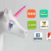 시장위축, 벤처거품, 경영실책.. 2019년 부도난 중국 유니콘은?