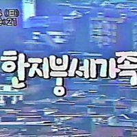 '문간방'서 '코리빙스페이스'까지…1인 주거 시장 연대기 (feat. 기자 경험담)