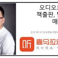 중국 1위 오디오플랫폼 히말라야는 어떻게 일하는가